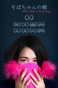 soba-chans_morning_movie-poster